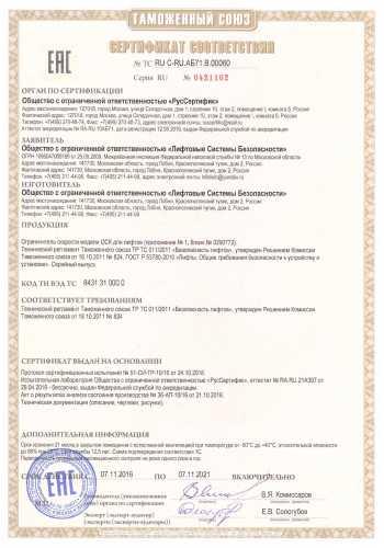 RU-С-RU-АБ71.В.00060-ГБ-А-ЛиСиБ